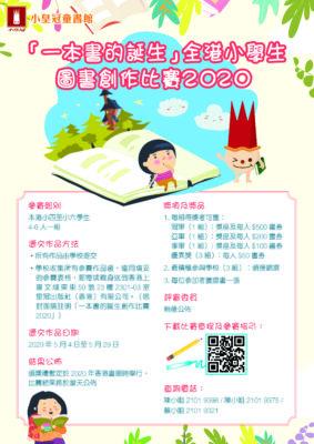「一本書的誕生」全港小學生圖書創作比賽2020