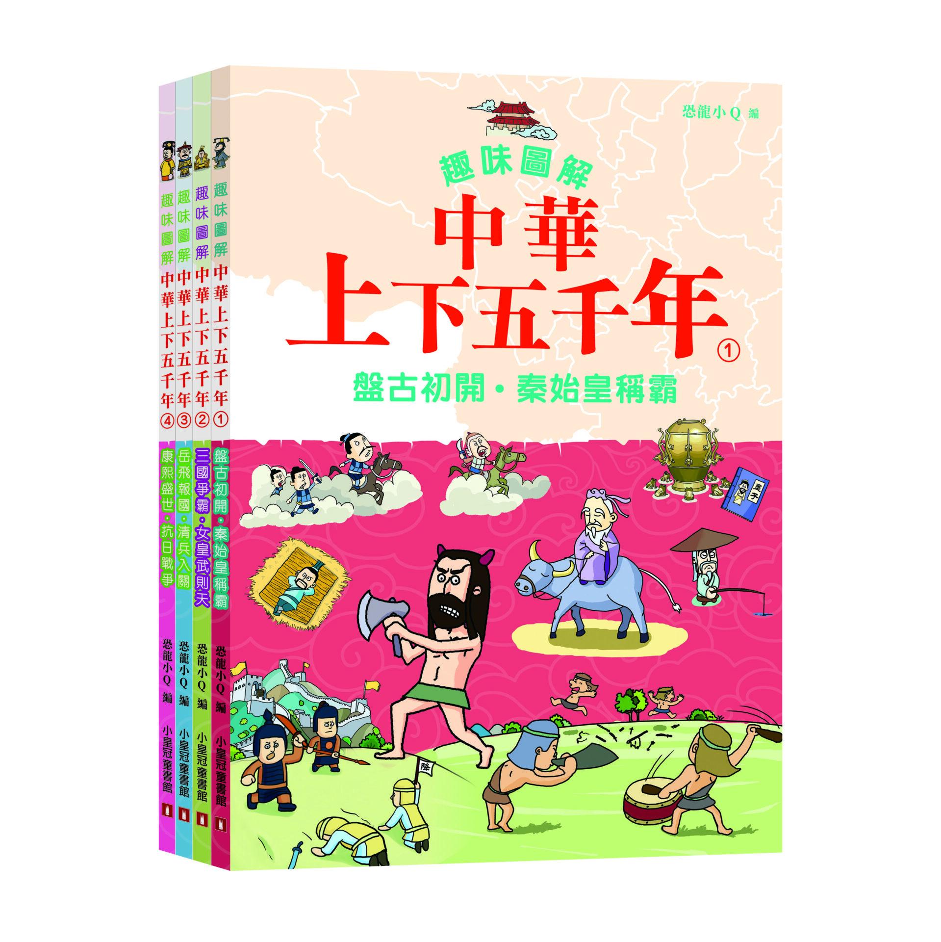趣味圖解中華上下五千年系列   3冊套裝