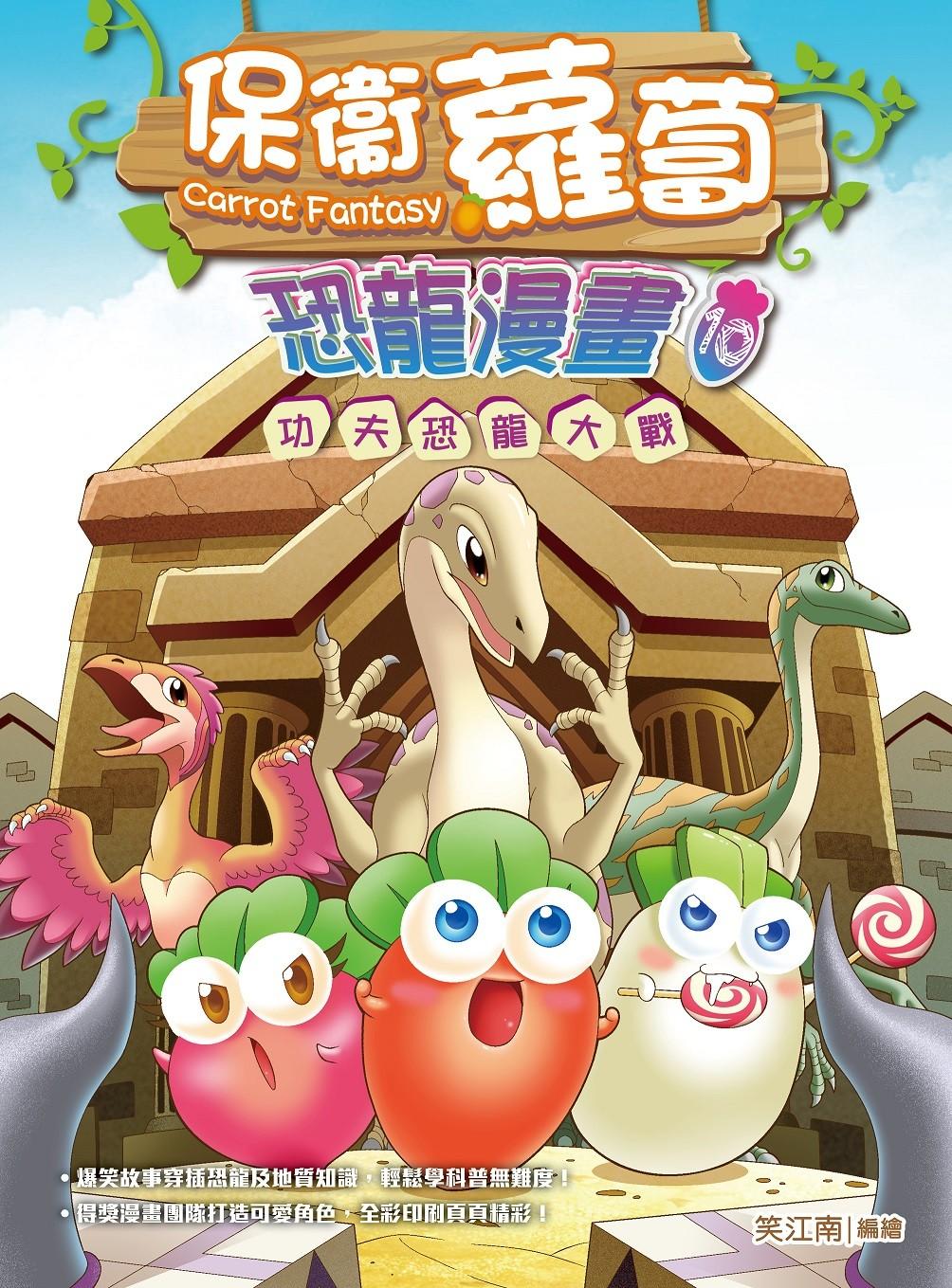 保衞蘿蔔 恐龍漫畫10:功夫恐龍大戰