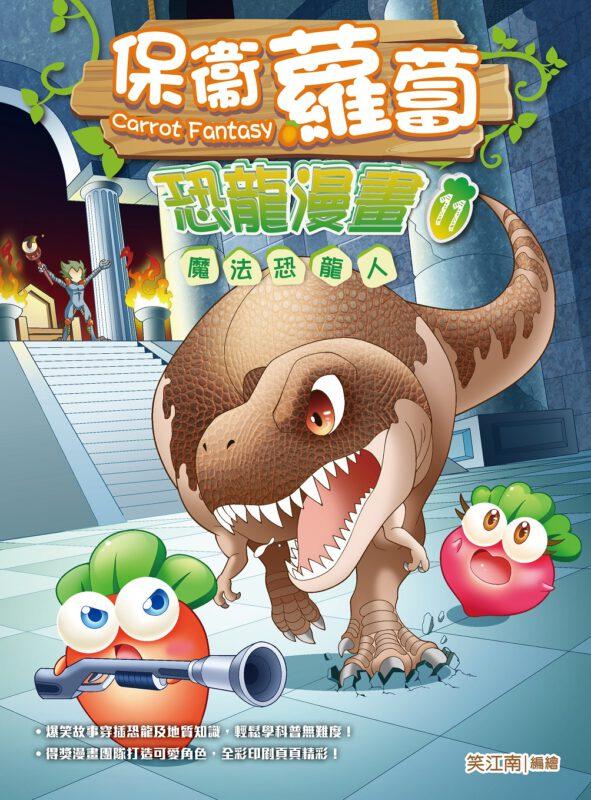 保衞蘿蔔 恐龍漫畫11:魔法恐龍人