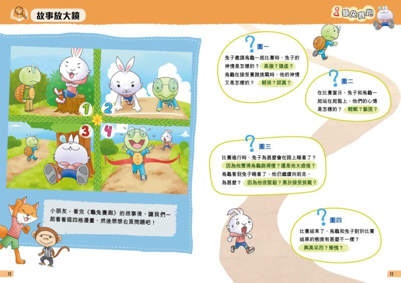 童話故事創意王系列  3冊套裝