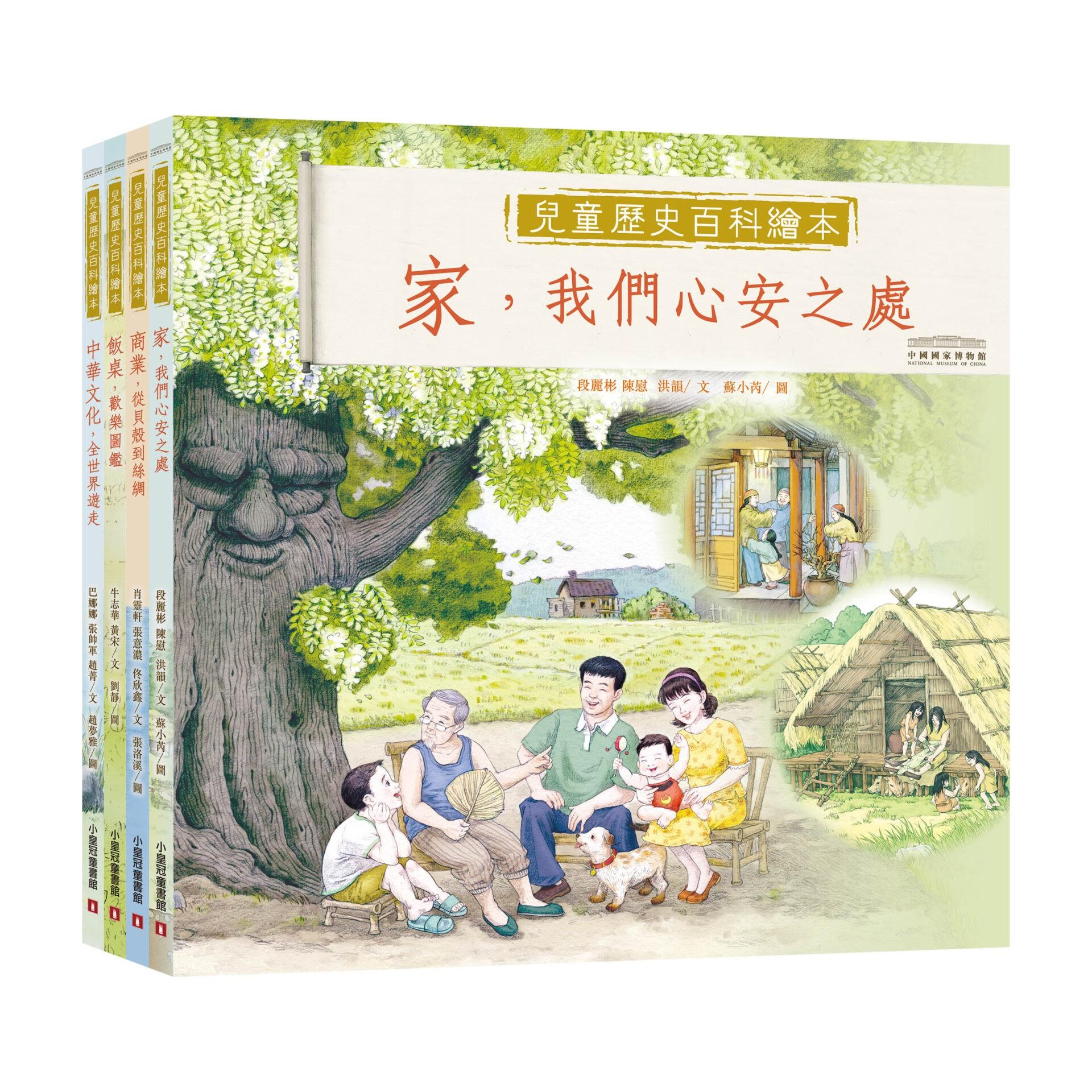 中國國家博物館兒童歷史百科繪本系列  5冊套裝