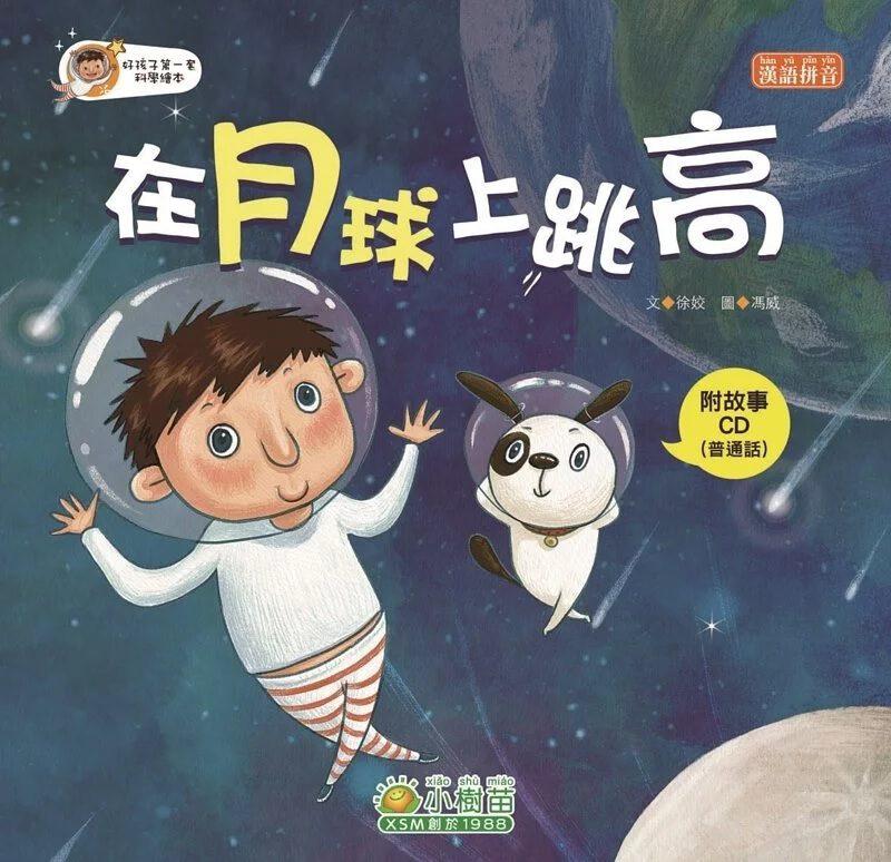在月球上跳高 (好孩子第一套科學繪本系列)