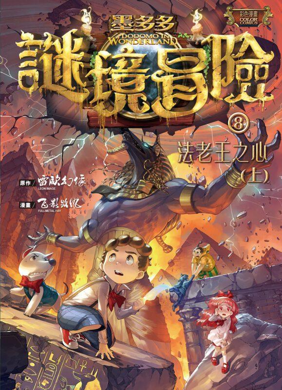 墨多多謎境冒險8法老王之心(上)