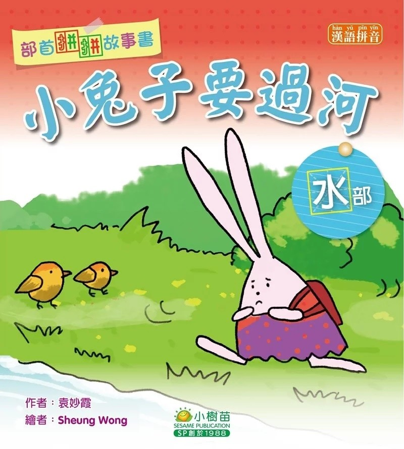 小兔子要過河 (部首拼拼故事書) (水部)