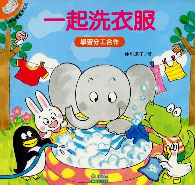 小象帕歐繪本:一起洗衣服