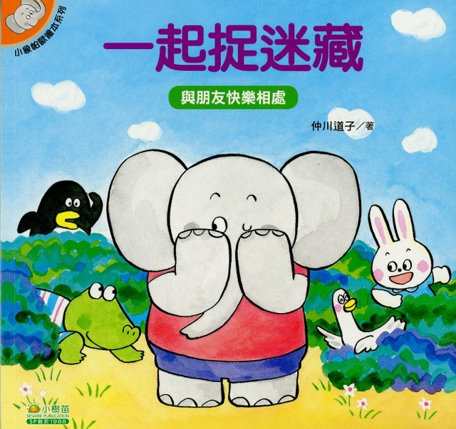 小象帕歐繪本:一起捉迷藏
