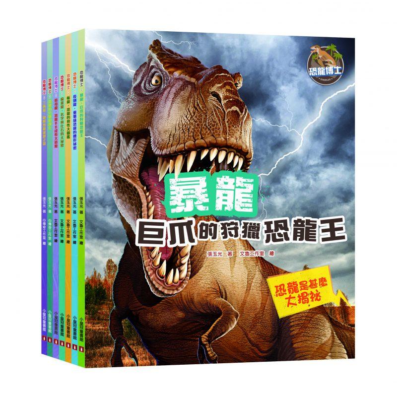 恐龍博士系列  7冊套裝