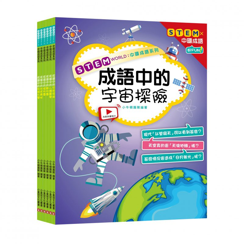 STEM WORLD中國成語系列  6冊套裝