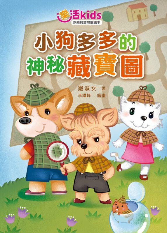 樂活kids正向教育故事讀本:小狗多多的神秘藏寶圖