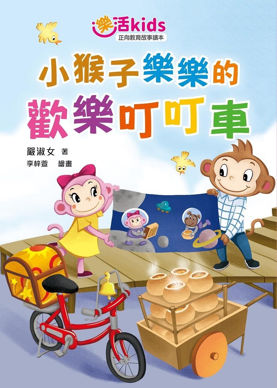樂活kids正向教育故事讀本:小猴子樂樂的歡樂叮叮車
