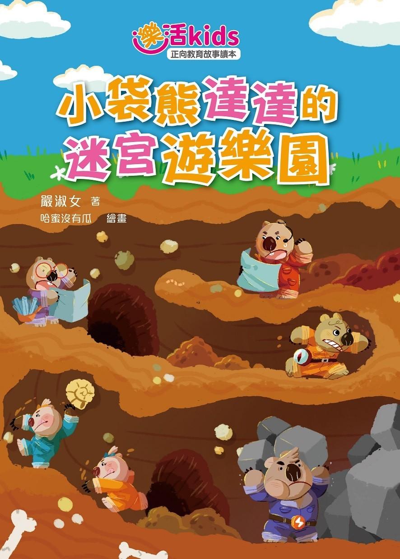 樂活kids正向教育故事讀本:小袋熊達達的迷宮遊樂園