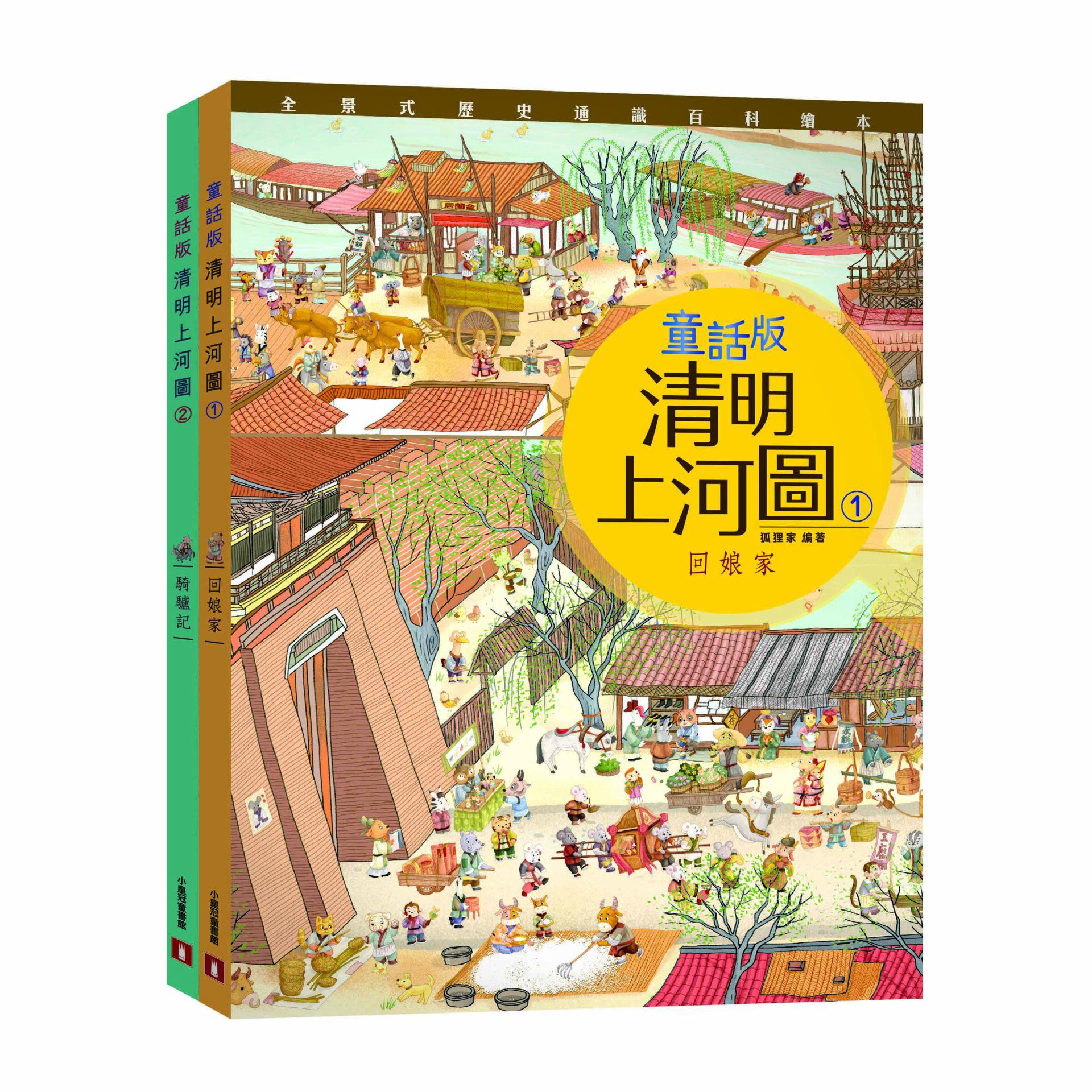 童話版清明上河圖系列  2冊套裝