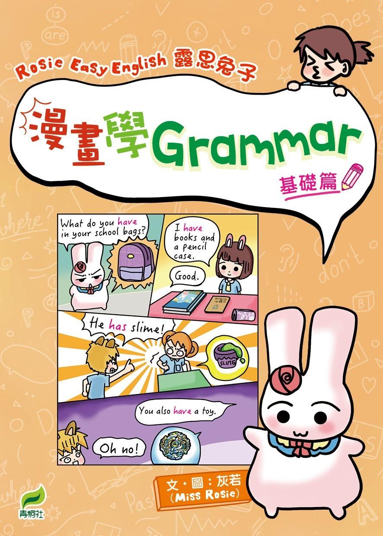 Rosie Easy English 露思兔子 漫畫學Grammar(基礎篇)