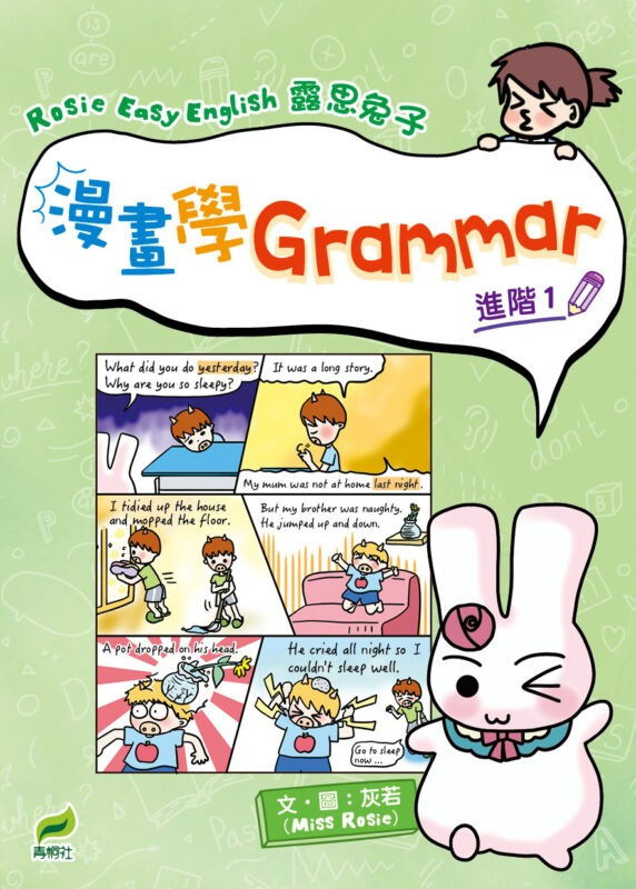 Rosie Easy English 露思兔子 漫畫學Grammar(進階1)