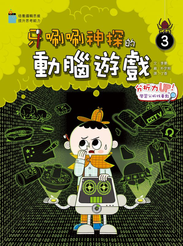 牙唰唰神探的動腦遊戲3︰分析力UP!學習分析找重點