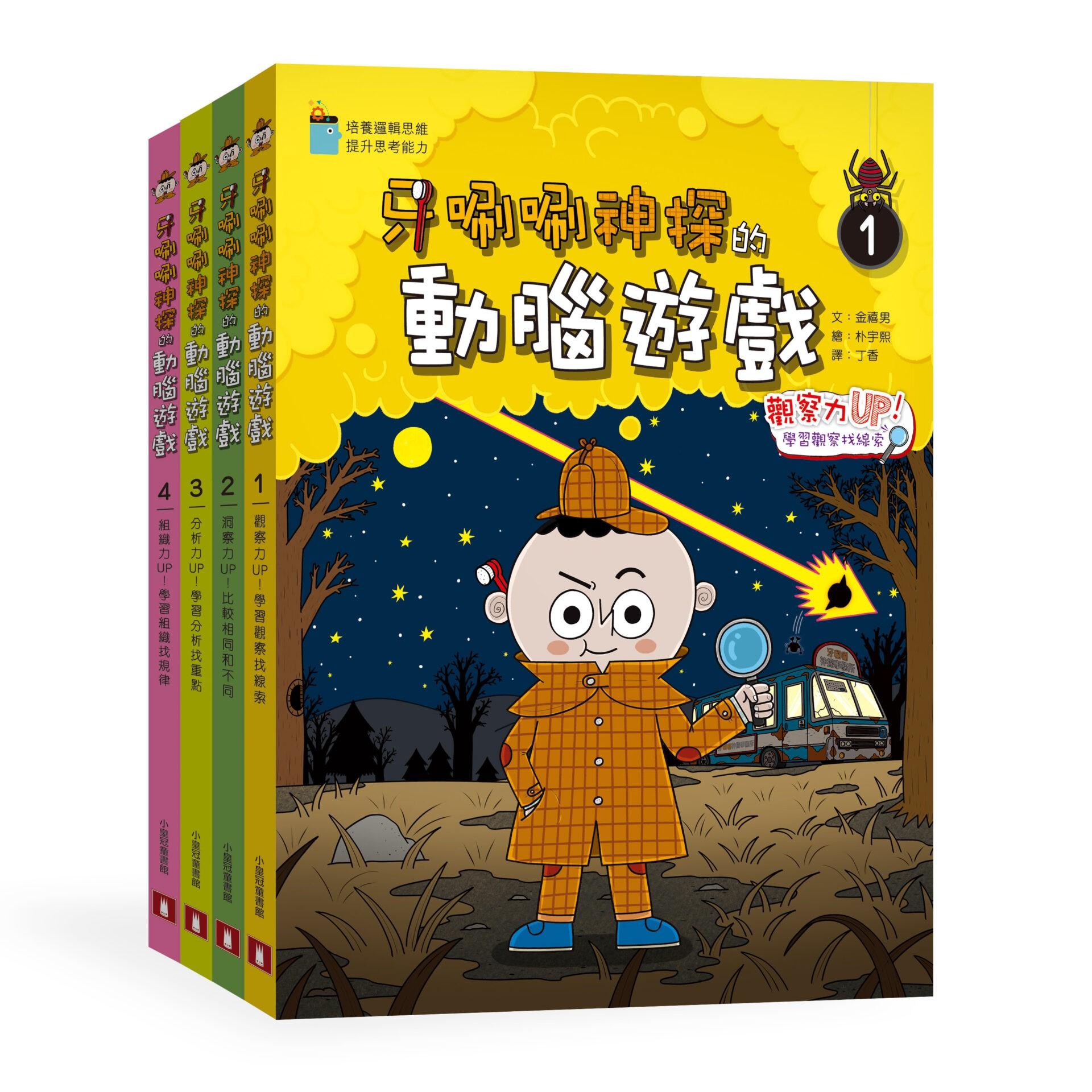 牙唰唰神探的動腦遊戲系列  1至4冊