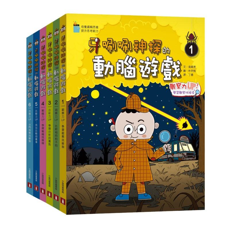 牙唰唰神探的動腦遊戲系列  1至6冊