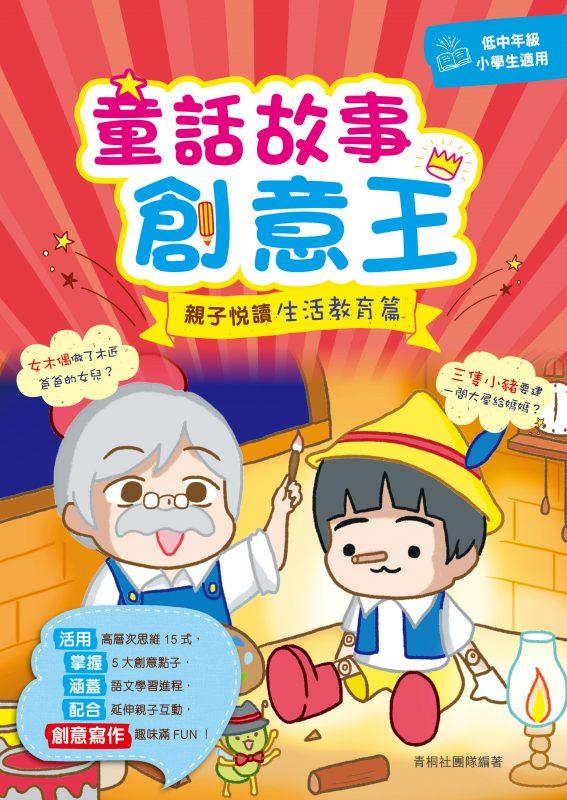 童話故事創意王:親子悅讀生活教育篇