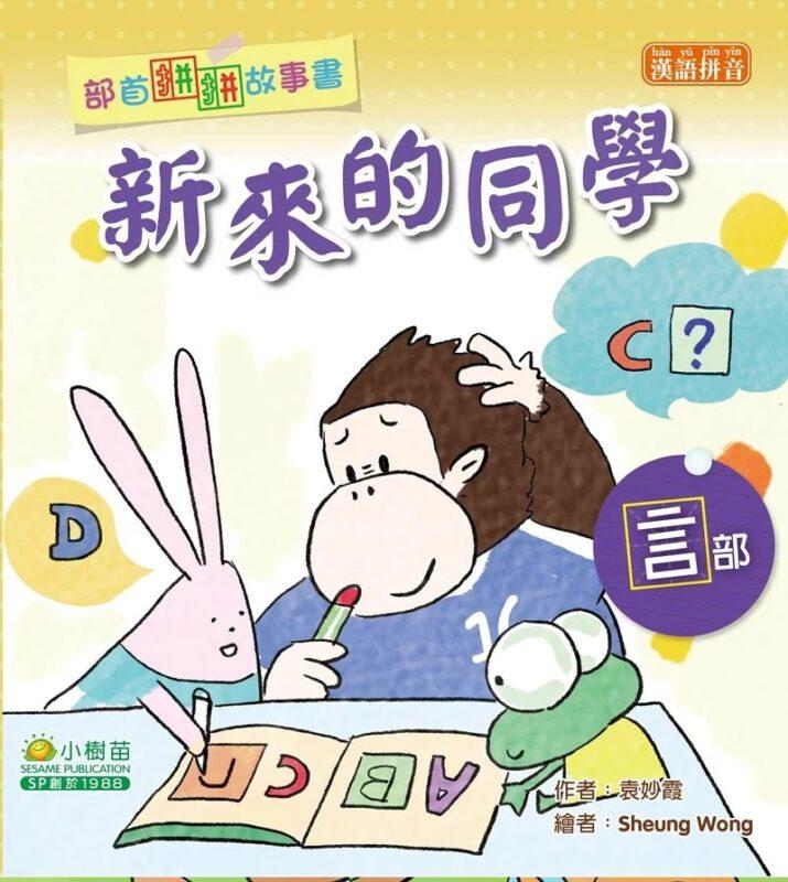 新來的同學 (部首拼拼故事書) (言部)