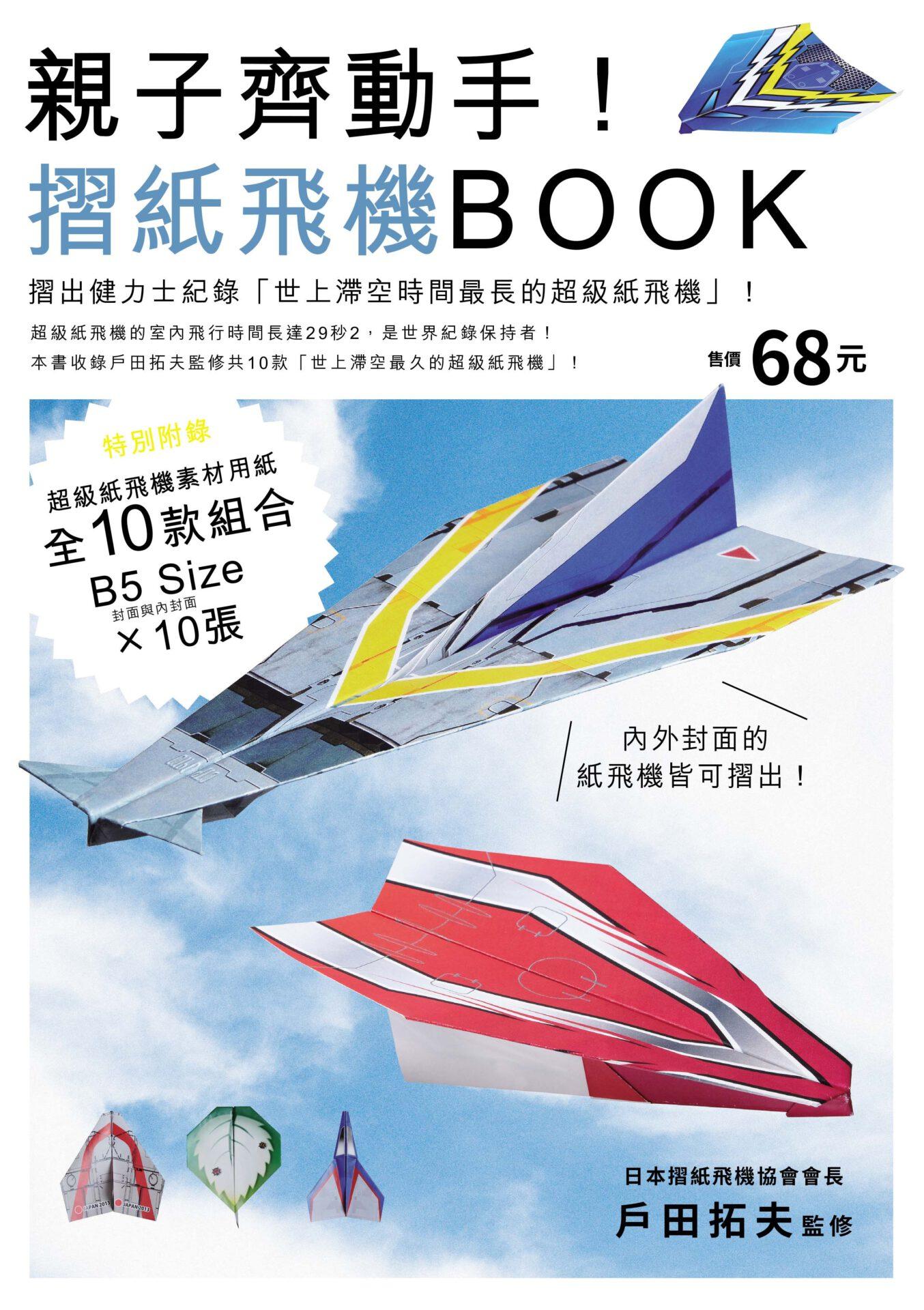 親子齊動手! 摺紙飛機BOOK