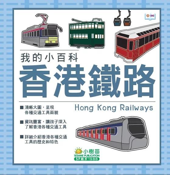 我的小百科 香港鐵路