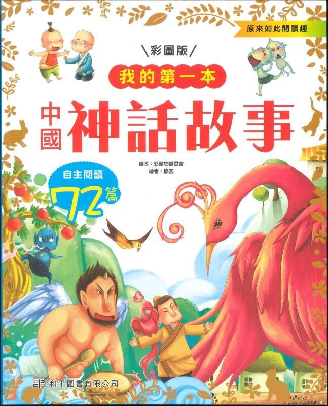 我的第一本中國神話故事