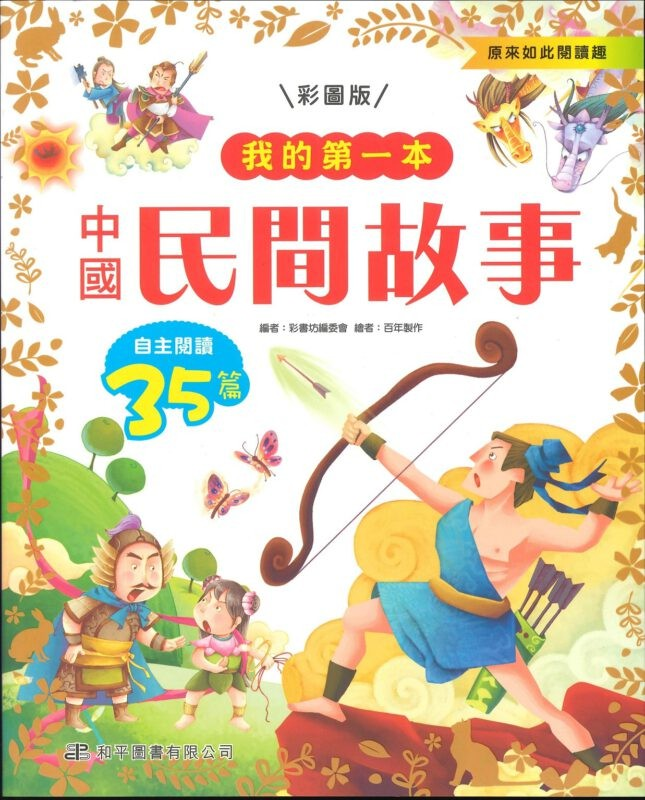 我的第一本中國民間故事