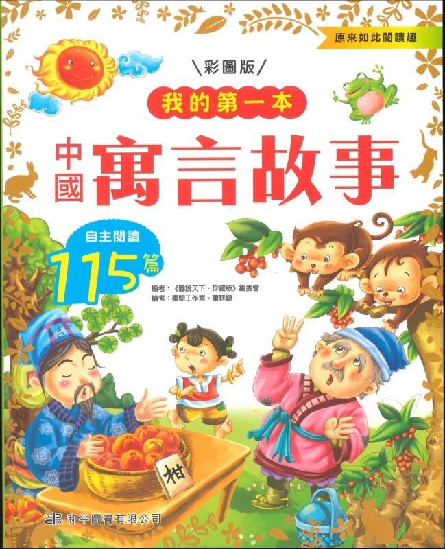 我的第一本中國寓言故事