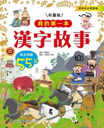 我的第一本漢字故事