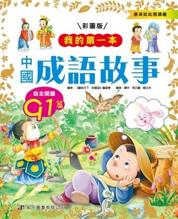 我的第一本中國成語故事