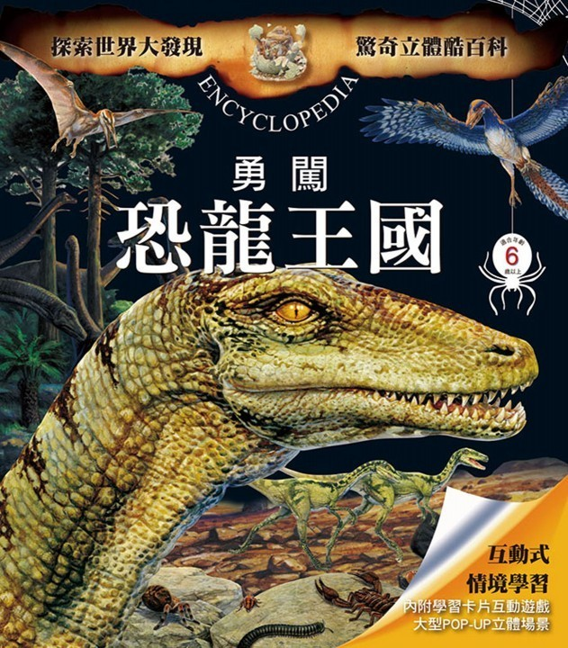 驚奇立體酷百科-勇闖恐龍王國