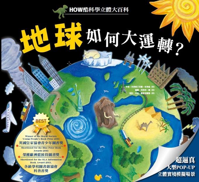 HOW酷立體科學大百科-地球如何大運轉