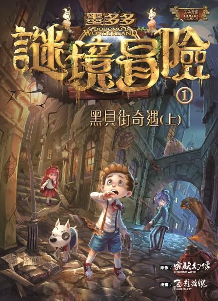 墨多多謎境冒險1:黑貝街傳奇(上)