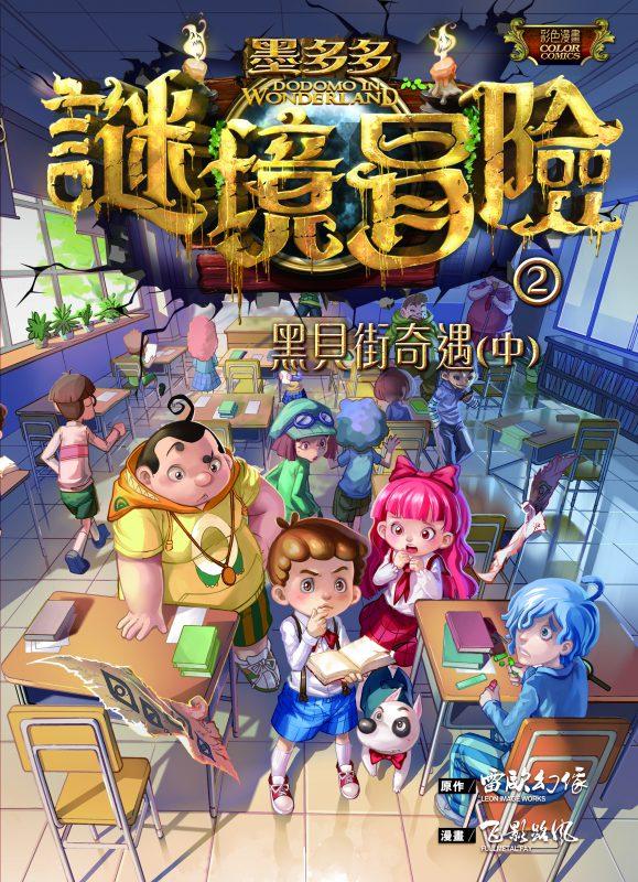 墨多多謎境冒險2:黑貝街奇遇(中)