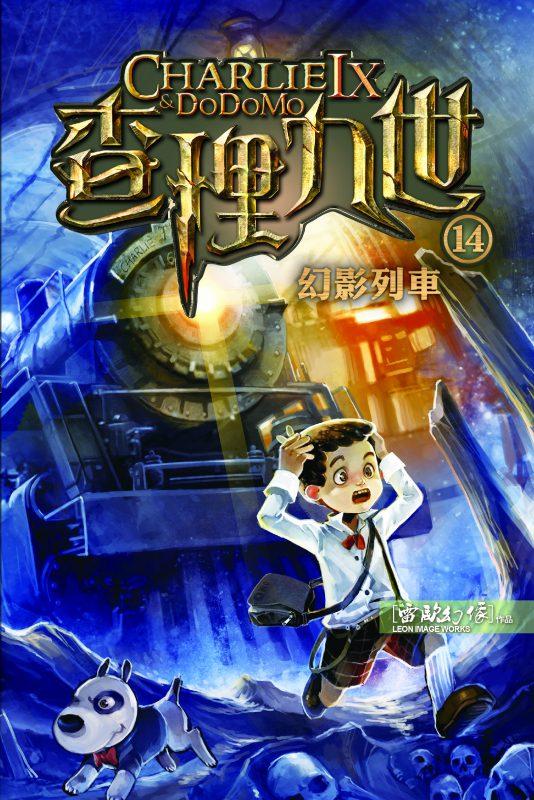 查理九世 14:幻影列車