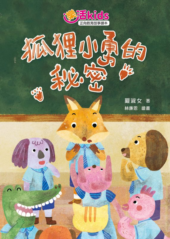 樂活kids正向教育故事讀本:狐狸小勇的秘密