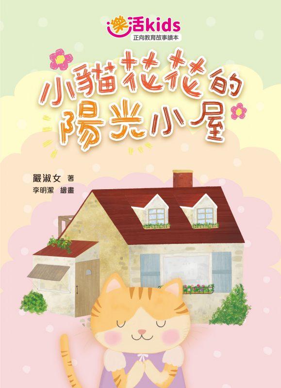 樂活kids正向教育故事讀本:小貓花花的陽光小屋