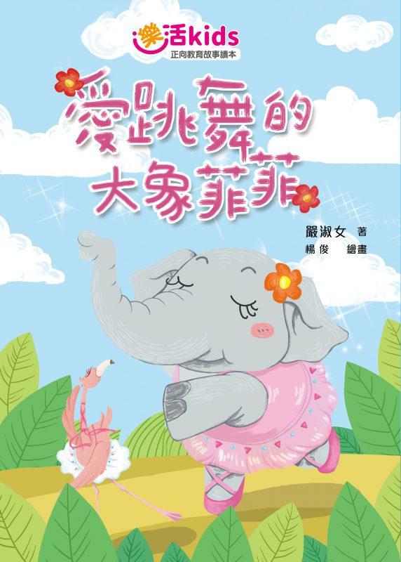 樂活kids正向教育故事讀本:30天橫渡太平洋的小豬露西