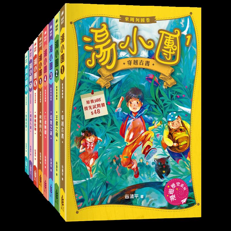 湯小團小說8冊 限量套裝