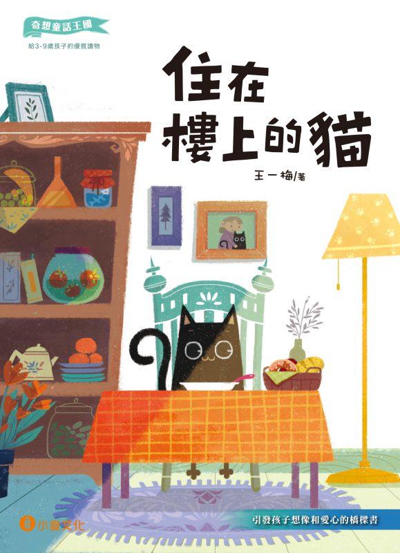 奇想童話王國:住在樓上的貓