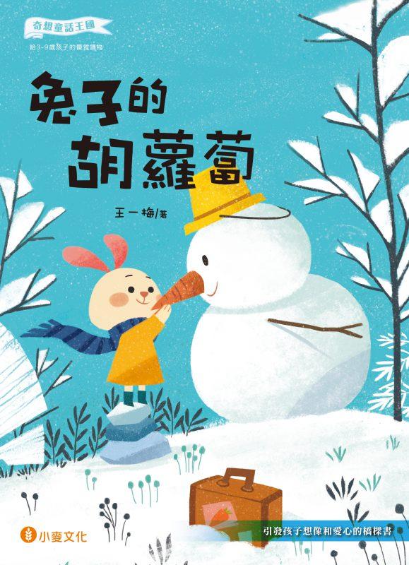 奇想童話王國:兔子的胡蘿蔔