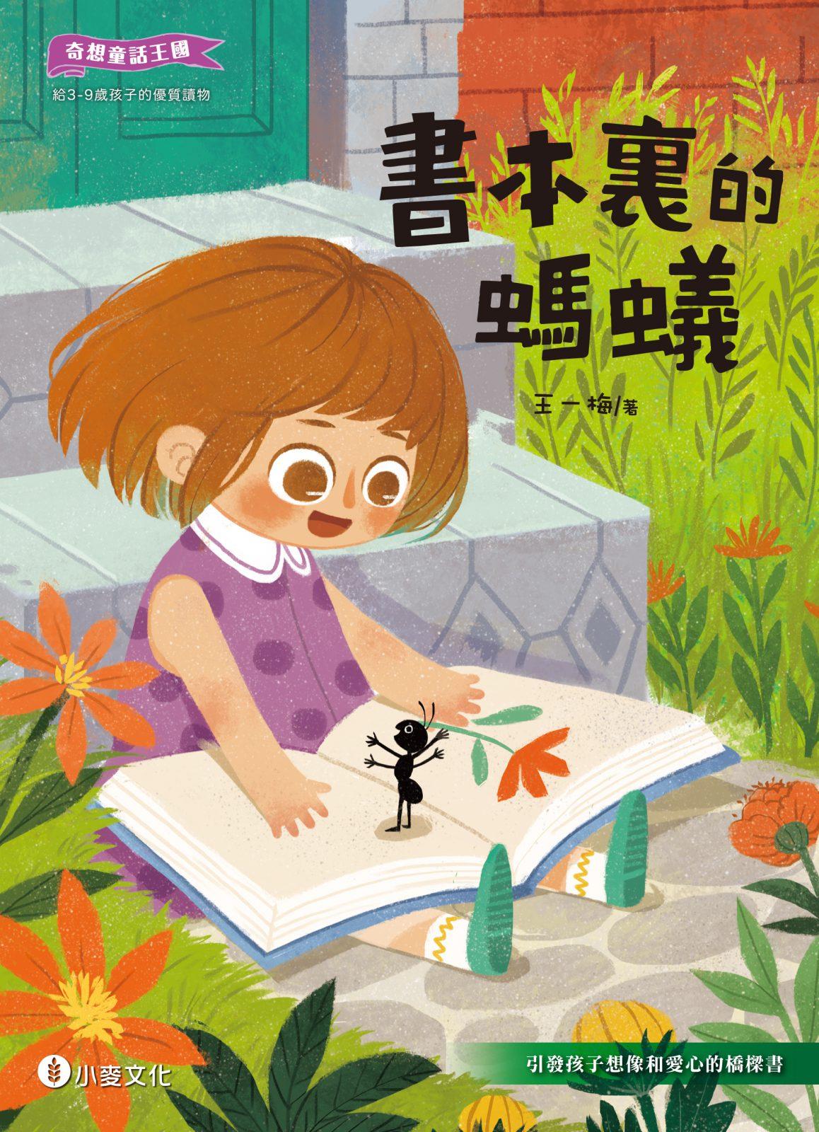奇想童話王國:書本裏的螞蟻