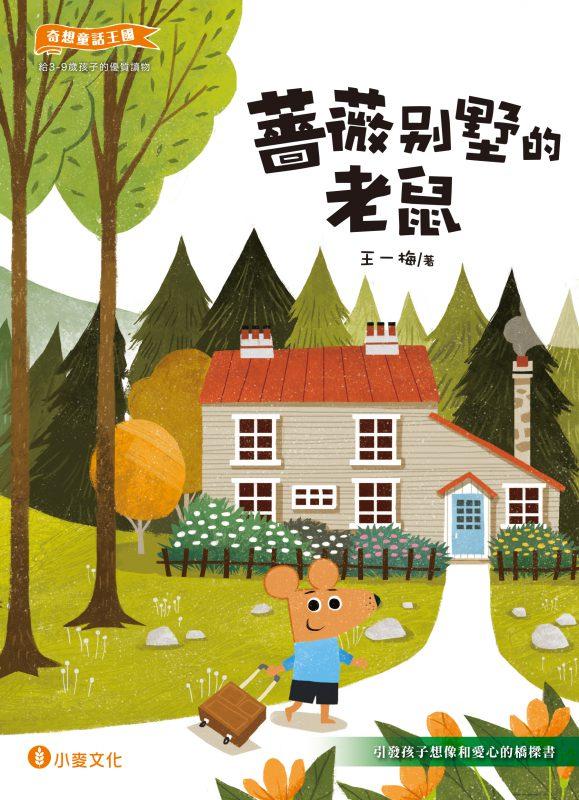 奇想童話王國:薔薇別墅的老鼠