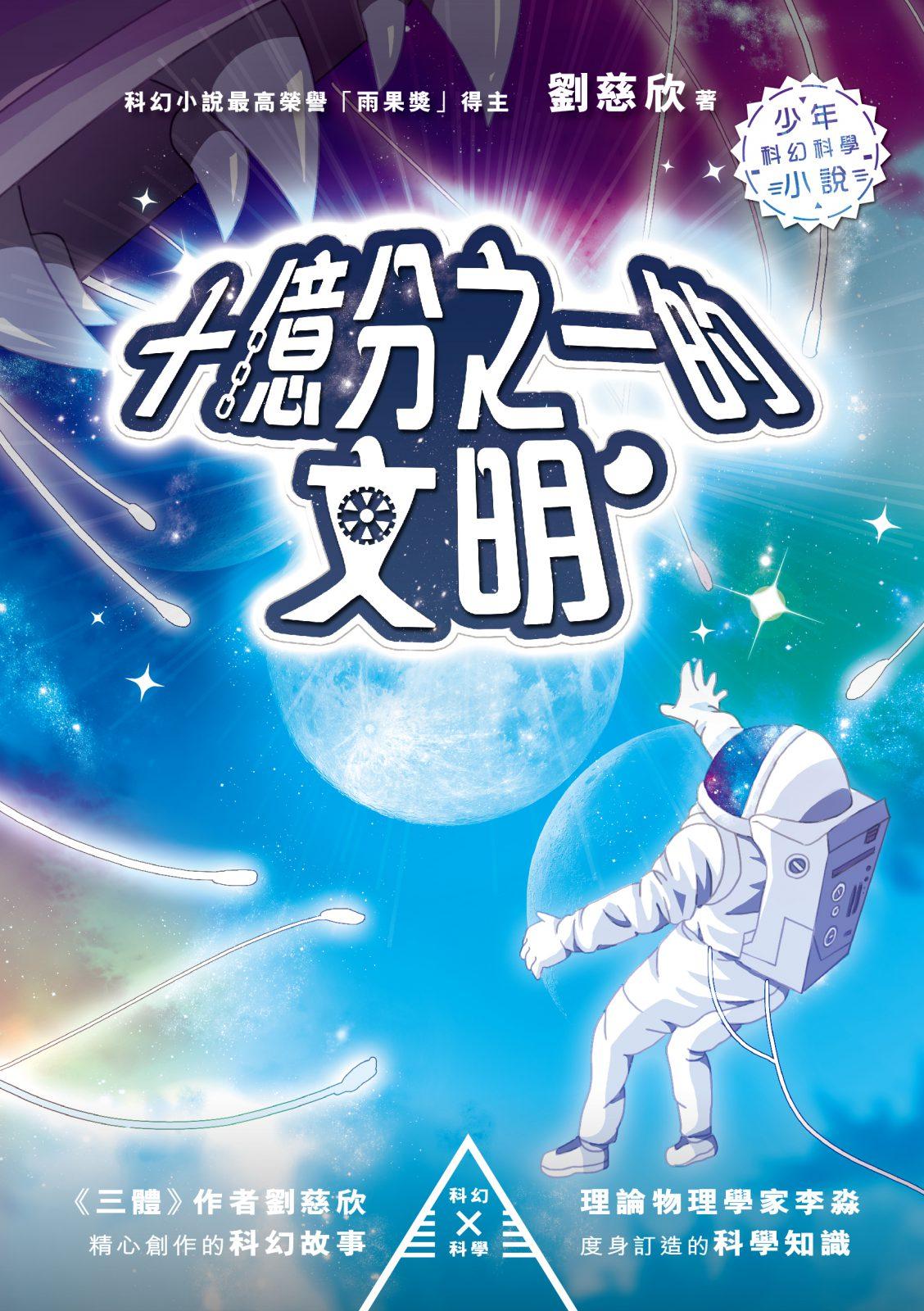 劉慈欣少年科幻科學小說:十億分之一的文明