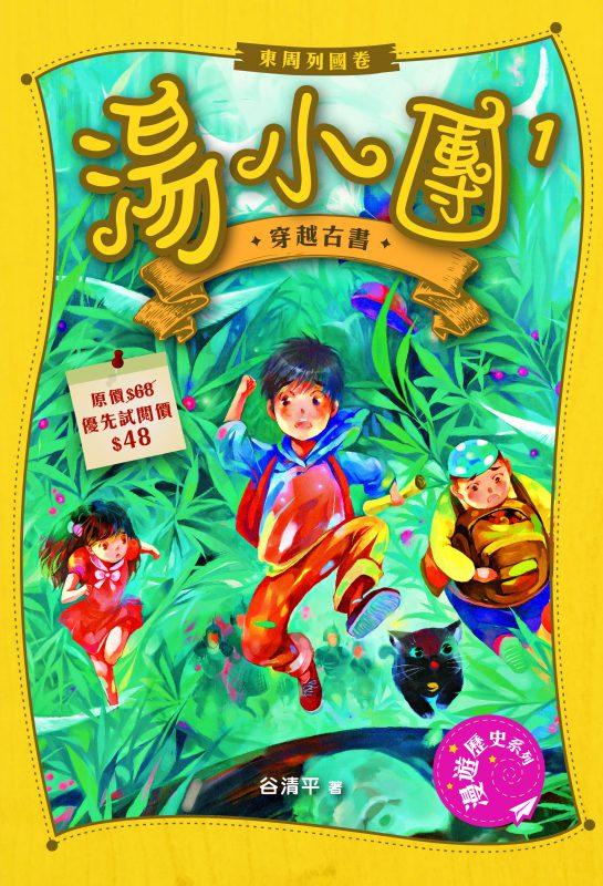 湯小團.東周列國卷 1:穿越古書