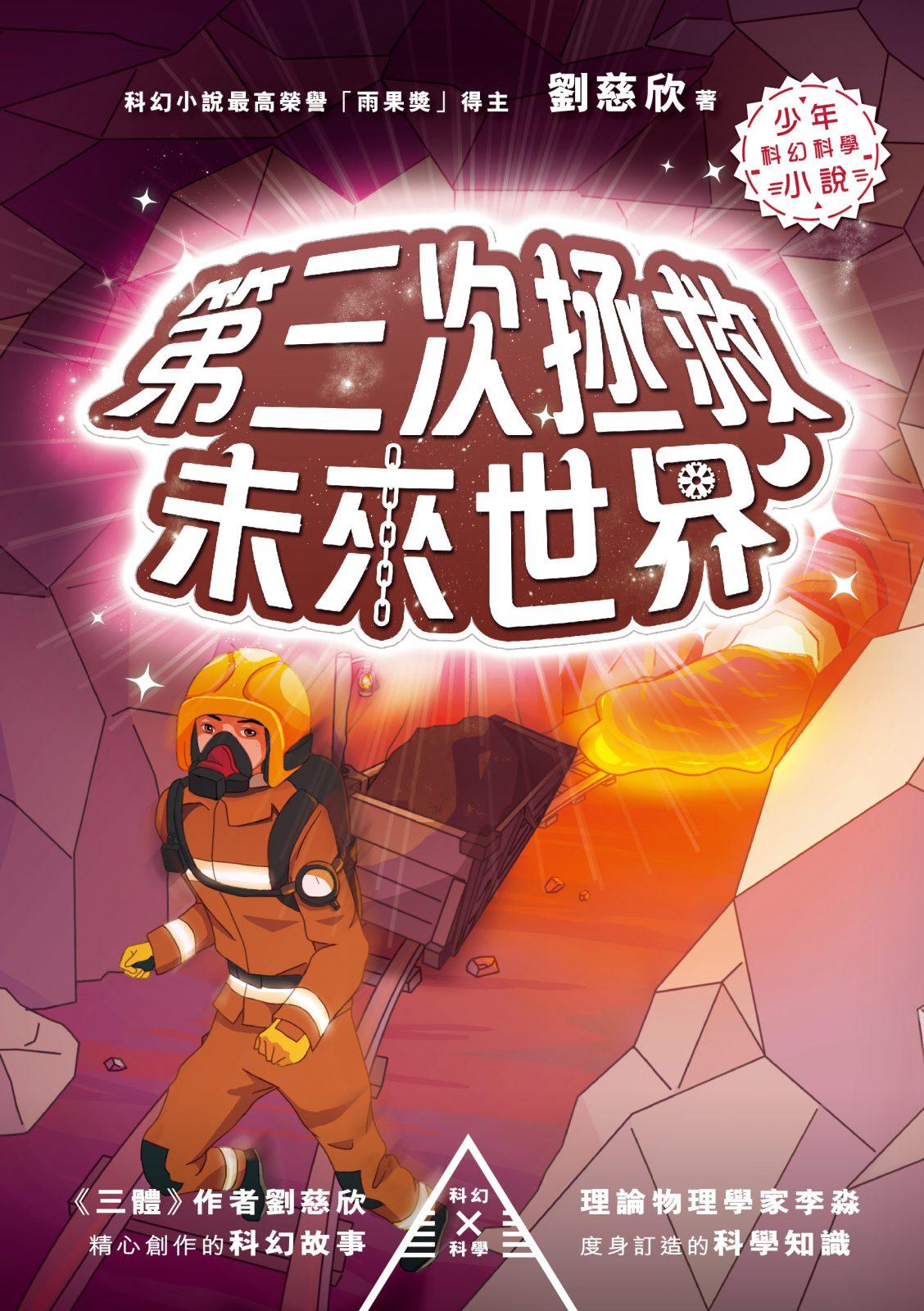 劉慈欣少年科幻科學小說:第三次拯救未來世界