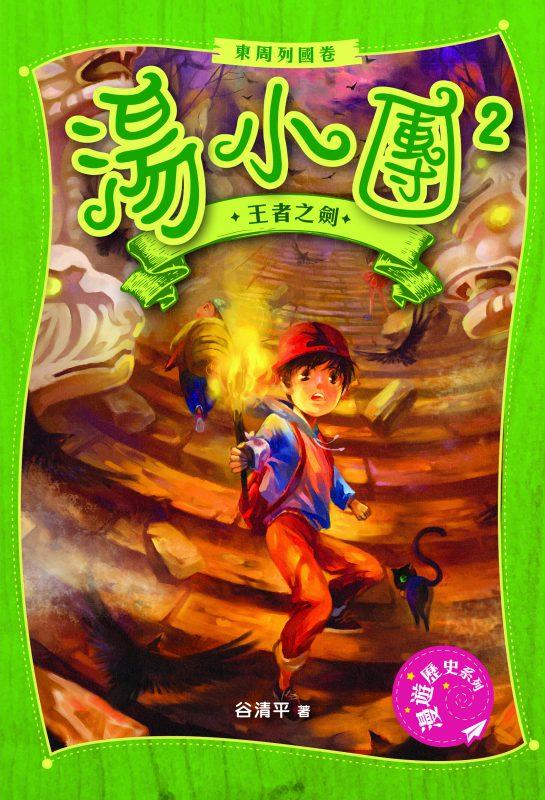 湯小團.東周列國卷 2:王者之劍