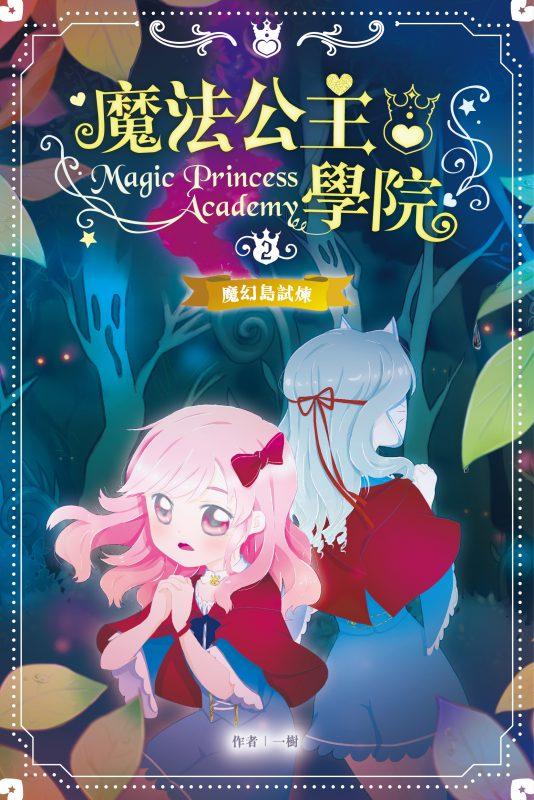 魔法公主學院 2:魔幻島試煉