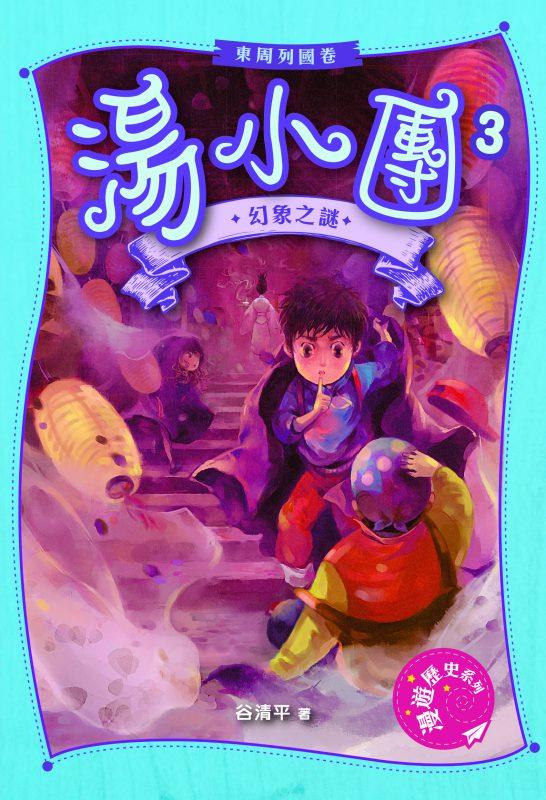 湯小團.東周列國卷 3:幻象之謎